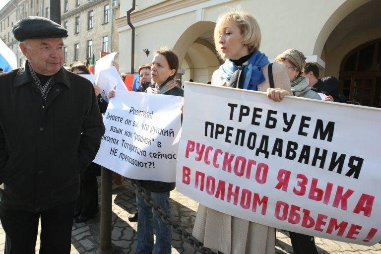 Vene kultuuri kaitsjad korraldasid 2011. aastal Tatarstani pealinnas meeleavalduse vene keele õpetamise toetuseks.